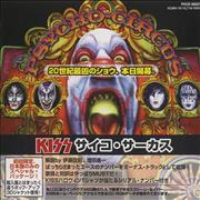 Click here for more info about 'Kiss - Psycho Circus'