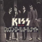 Click here for more info about 'Kiss - Rock And Roll All Nite - 3rd Sleeve Variant'