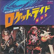 Click here for more info about 'Kiss - Rocket Ride'