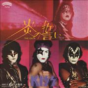 Click here for more info about 'Kiss - The Oath'