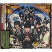 Click here for more info about 'Kiss - Yume No Ukiyo Ni Saitemina'
