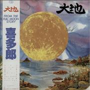 Click here for more info about 'Kitaro - Daichi - From The Full Moon Story'