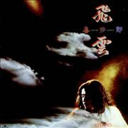 Click here for more info about 'Kitaro - Silver Cloud'