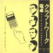 Click here for more info about 'Kraftwerk - Pocket Calculator'