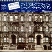 Click here for more info about 'Led Zeppelin - Physical Graffiti + Obi & Poster'