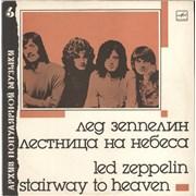 Led Zeppelin Stairway To Heaven Russia vinyl LP