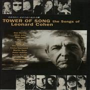 Click here for more info about 'Leonard Cohen - Tower Of Song Handbill'