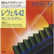 "Level 42 The Sun Goes Down (Living It Up) Japan 7"" vinyl Promo"