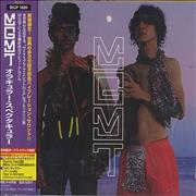Click here for more info about 'MGMT - Oracular Spectacular'