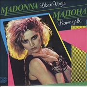 Click here for more info about 'Madonna - Kamo Geba - Like A Virgin'