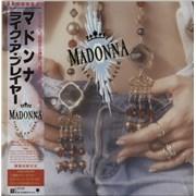 Madonna Like A Prayer - Complete Japan vinyl LP