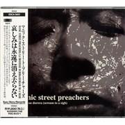 Manic Street Preachers La Tristesse Durera + Obi Japan CD single