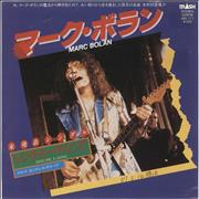 Click here for more info about 'Marc Bolan - Sing Me A Song'