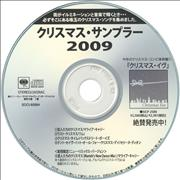 Mariah Carey All I Want For Christmas - Mariah's New Dance Mix Japan CD-R acetate