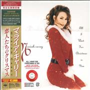 "Mariah Carey All I Want For Christmas Is You Japan 7"" vinyl"