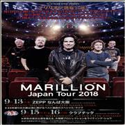 Click here for more info about 'Japan Tour 2018 - 3 Handbills'