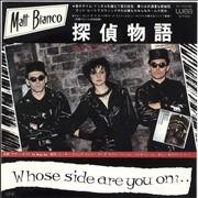 Click here for more info about 'Matt Bianco - Whose Side Are You On? - White label + Insert'