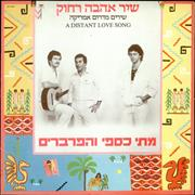 Matti Caspi A Distant Love Song Israel vinyl LP