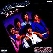 "Menudo Heavenly Angel Japan 7"" vinyl Promo"