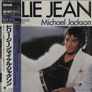 Click here for more info about 'Michael Jackson - Billie Jean - Shrink'