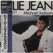 "Michael Jackson Billie Jean Japan 12"" vinyl"