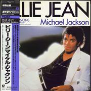 Click here for more info about 'Michael Jackson - Billie Jean'