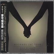 Michael Jackson Hold My Hand Taiwan CD single