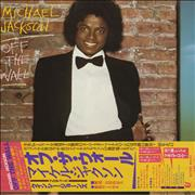 Click here for more info about 'Michael Jackson - Off The Wall - Yellow & Purple Obi'