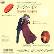 Click here for more info about 'Mike & The Mechanics - Taken In - EX'