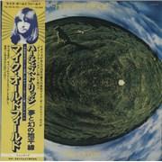 Mike Oldfield Hergest Ridge Japan vinyl LP