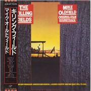 Mike Oldfield The Killing Fields Japan vinyl LP