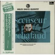 Miles Davis Ascenseur Pour L'Echafaud Japan vinyl LP