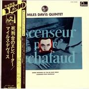 Miles Davis Ascenseur Pour L'échafaud Japan vinyl LP