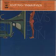 Miles Davis Big Fun Japan 2-LP vinyl set
