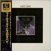 Miles Davis Golden Grand Prix 30 Japan 2-LP vinyl set
