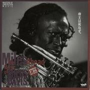 Miles Davis Miles Ahead - The Music Of Miles Davis Japan handbill Promo