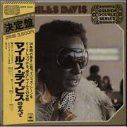 Click here for more info about 'Miles Davis + obi'