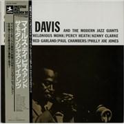 Miles Davis Miles Davis And The Modern Jazz Giants Japan vinyl LP