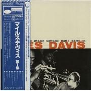 Miles Davis Miles Davis Volume 1 Japan vinyl LP