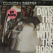 Miles Davis The Man With The Horn + top obi Japan vinyl LP