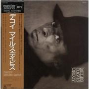 Miles Davis Decoy Japan vinyl LP
