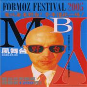 Click here for more info about 'Moby - Formoz Festival 2005'
