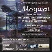 Click here for more info about 'Mogwai - Japan Tour 2004'