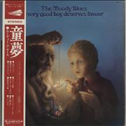 Click here for more info about 'Moody Blues - Every Good Boy Deserves Favour'