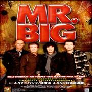 Click here for more info about 'Mr Big (US) - What If... Japan Tour 2011'