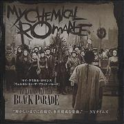 Click here for more info about 'My Chemical Romance - Welcome To The Black Parade'