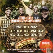 Click here for more info about 'New Found Glory - Listen To Your Friends'