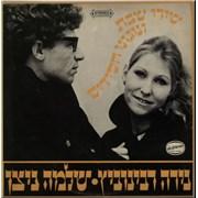 Click here for more info about 'Nira Rabinovitz & Shlomo Nitzan - Shabbat & Hassidic Songs'