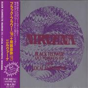 Click here for more info about 'Nirvana (UK) - Black Flower (To Markos III) / Local Anaesthetic'