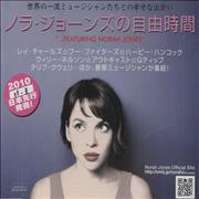 Click here for more info about 'Norah Jones - ...Featuring Norah Jones'